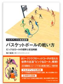 バスケットボールの戦い方〜ピック&ロールの視野と状況判断〜