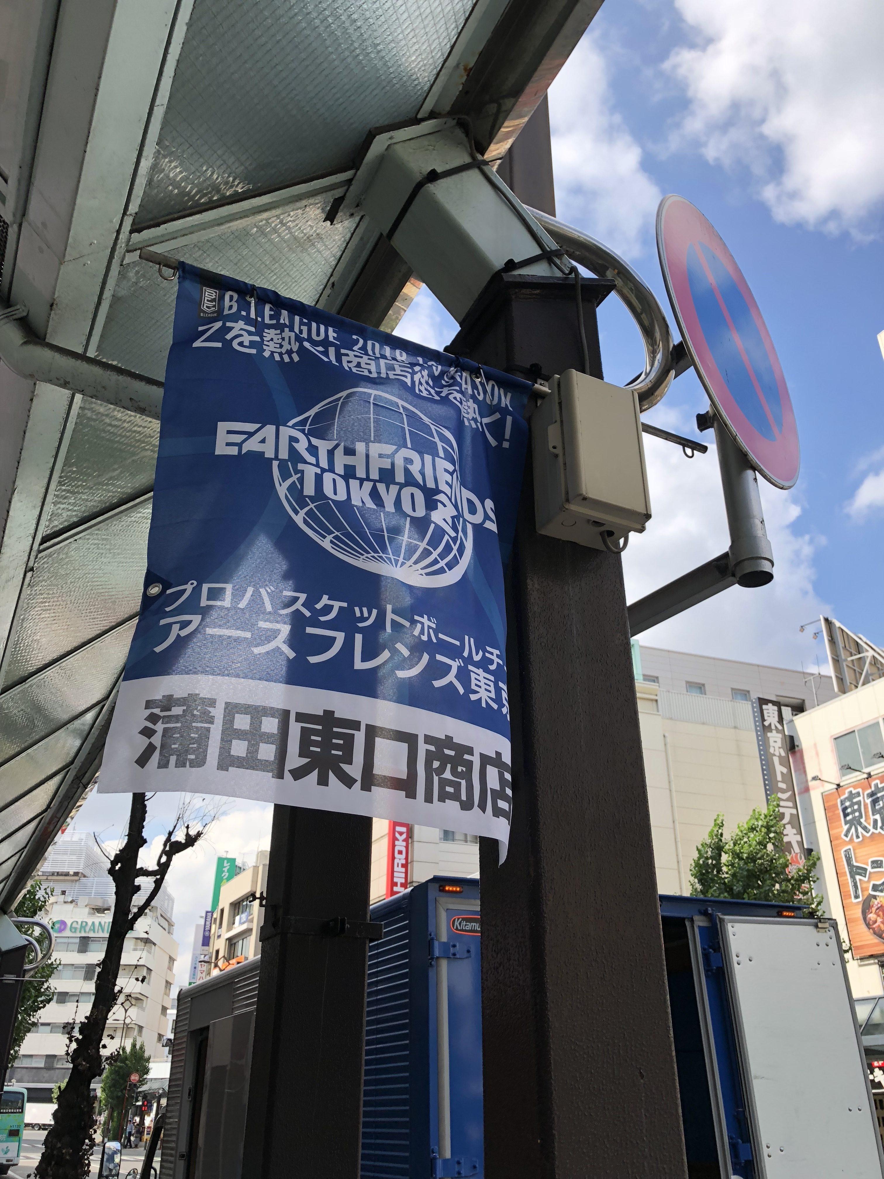 ホームタウンに行ってみた!No.1 アースフレンズ東京Z