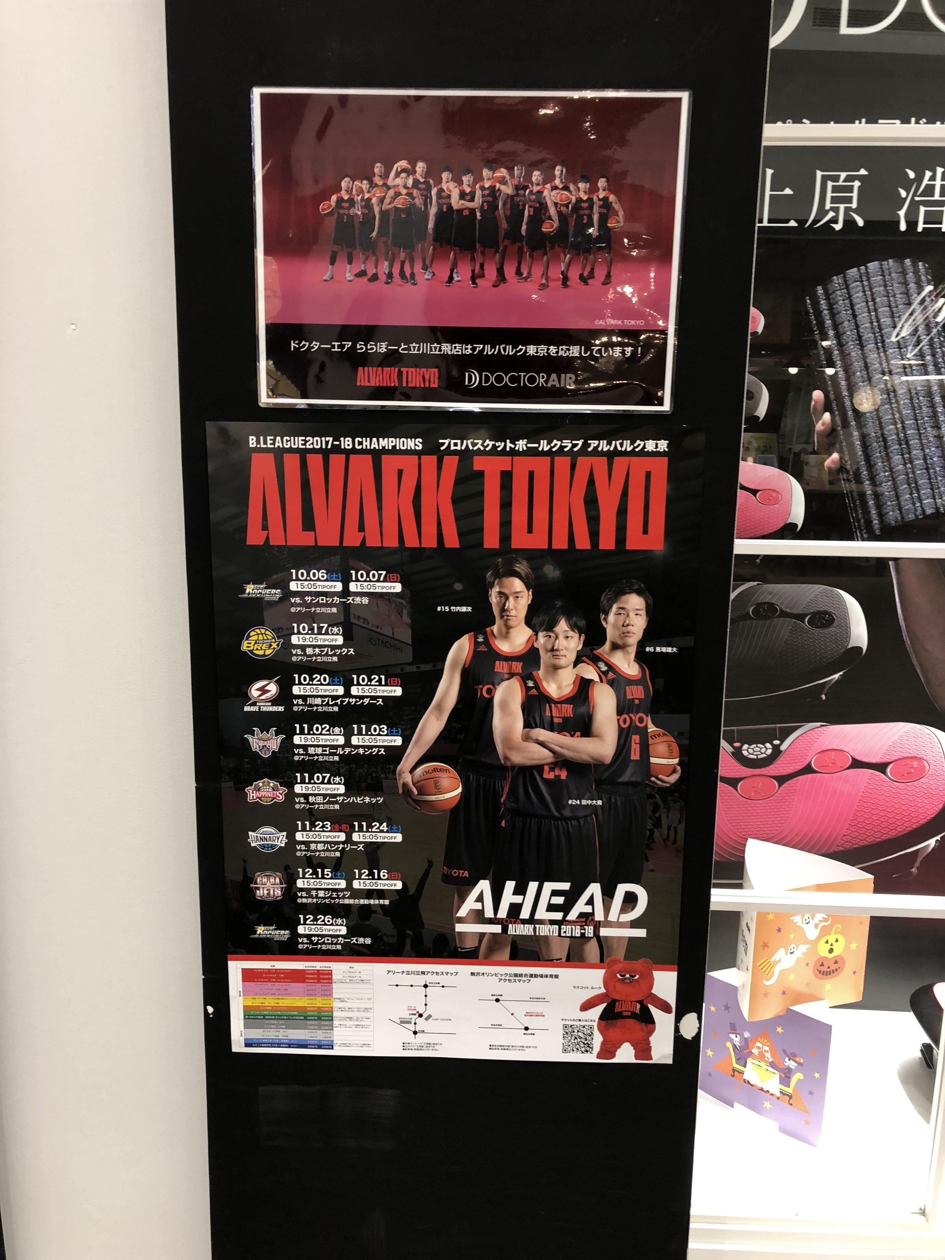 ホームタウンに行ってみた No.3 アルバルク東京