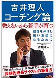 吉井理人 コーチング論