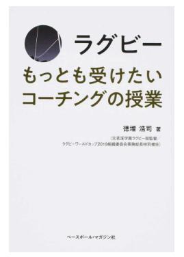 ラグビー もっとも受けたいコーチングの授業 / 徳増浩司