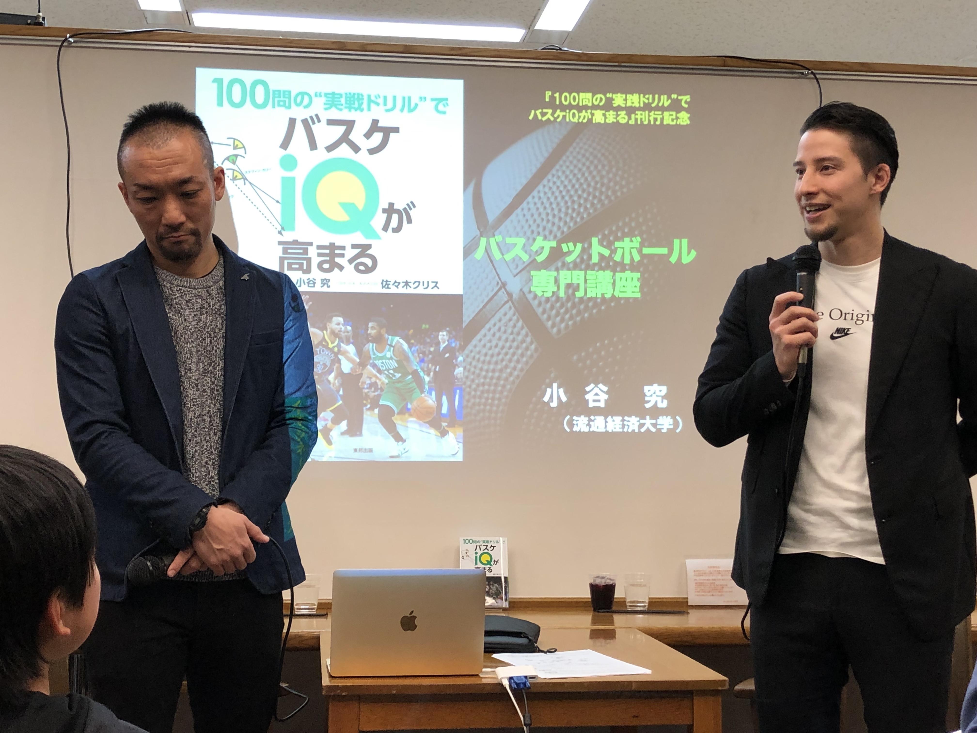 """出版イベント~100問の""""実践ドリル""""でバスケIQが高まる~"""
